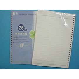 B5活頁紙18K活頁內紙26孔活頁紙(橫線)100張入/一小包{定55}
