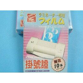 萬事捷掛號證護貝膠膜1302護貝膠膜(水藍盒)65mm x 95mm 110張入/一盒{55}