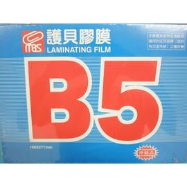 萬事捷B5護貝膠膜1325亮面護貝膠膜(特級品/藍盒)196mm x 271mm -100張入/一盒入{800}