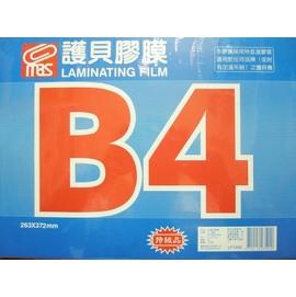 萬事捷B4護貝膠膜1331亮面護貝膠膜(特級品/藍盒)263mm x 372mm -100張入/一盒入{1400}