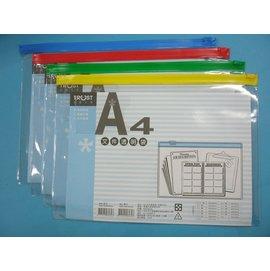 A4橫式透明文件透明袋/信億文件袋拉鏈袋塑膠拉鍊夾鏈夾鍊袋資料袋資料夾資料套文件夾/{定30}一大包12個入
