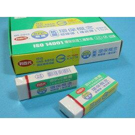 橡皮擦SR-C018利百代非PVC安全無毒橡皮擦子 塑膠擦(白色.大)/一個入{定15}