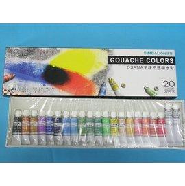 雄獅水彩GC~20王樣不透明水彩20色水彩顏料 一盒入^(定155^~