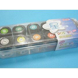 Pentel飛龍牌POC-12廣告顏料12cc 12色盒裝(壓盒)/一組入{定240}
