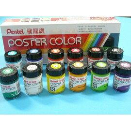 Pentel飛龍牌POS4~12色廣告顏料30cc^(紙盒裝^)  一組入 ^~ 定360