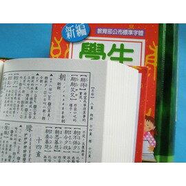 辭典.世一新編學生字典(B5128-N1)/一本入{定140}