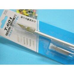 筆刀 TRUST模型用雕刻筆刀信億 T-601 鋁合金雕刻筆刀MIT製/一盒12組入{定120}