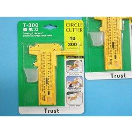Trust圓規刀 信億T-300圓規刀 30cm(切割圓型用)MIT製/一支入{定80}