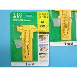 Trust圓規刀 信億T-300圓規刀 大型圓規刀30cm (切割圓型用)MIT製/一支入{定80}