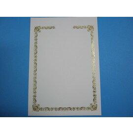 A4空白獎狀紙 空白聘書紙 空白感謝狀紙26816空白證書紙(空白.榮譽)10張入/一包{80}