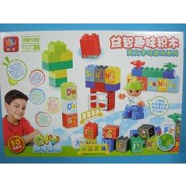 益智積木 趣味幼兒英文字母積木 HM109惠美50片入(大)/一盒入{促350}~生T2021
