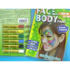 雄獅人體魔力彩繪筆.人體彩繪筆.彩繪蠟筆.彩繪顏料6色入/一盒入{定80}