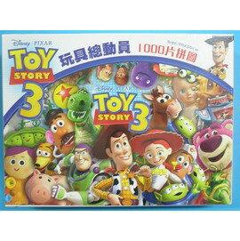 TOY3玩具總動員拼圖1000片拼圖QFT27B 1000片授權拼圖75cm x 50cm MIT製/一組入{促580}
