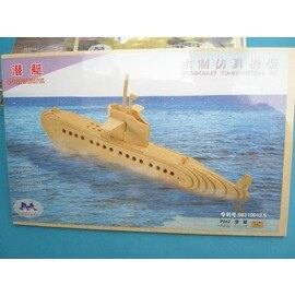 DIY木質3D立體拼圖(P042潛艇.2大片入)/一組入{定99}