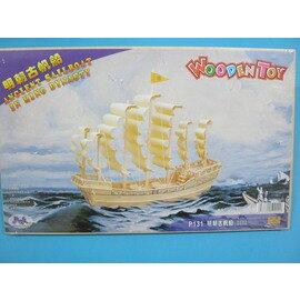 DIY木質3D立體拼圖 P131明朝古帆船.大3片入   一個入 ~ 定150 ~