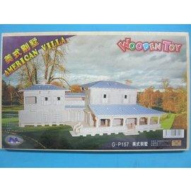 DIY木質3D立體拼圖 立體模型屋 四聯木質拼圖 式拼圖 G~P157美式別墅 大5片入