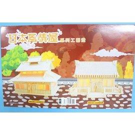 日本風情屋A系列工藝燈 MW-106 DIY木質拼圖 3D立體拼圖 立體模型屋 四聯木質拼圖 組合式拼圖/一盒入{定350}