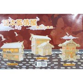 日本風情屋E系列工藝燈 MW-110 DIY木質拼圖 3D立體拼裝模型 立體模型屋 四聯木質拼圖 組合式拼圖/一盒入{定350}