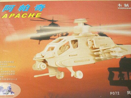 DIY木質3D立體拼圖(P072阿帕契直升機)/一組入{定99}