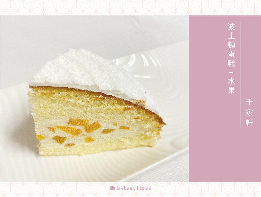 【千家軒】母親節蛋糕波士頓派四種口味 7吋
