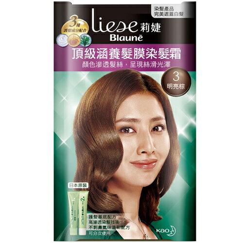 莉婕頂級涵養髮膜染髮霜-3明亮棕40g+40g【愛買】
