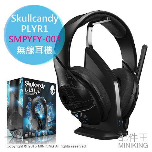 【配件王】日本代購 Skullcandy PLYR1 7.1聲道 立體環繞 無線耳機 耳罩式耳機 SMPYFY-003