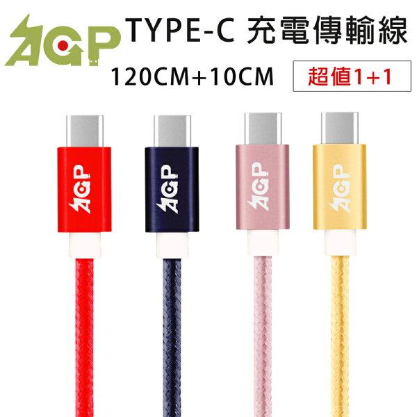 TIS 購物館:1.2m+10cmAGPTYPE-C鋁合金充電傳輸編織線(超值兩入)電源線數據線快充抗拉手機平板筆電note8S8+Zenfone4U11+