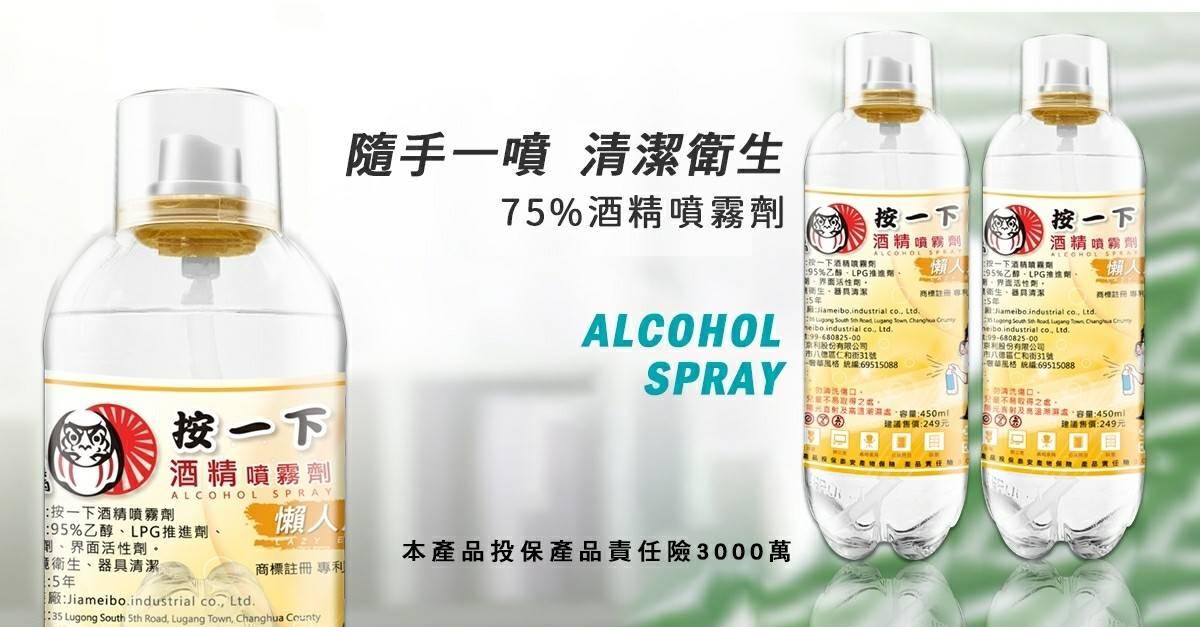 按一下 抗菌 75% 酒精 噴霧劑450ml 乾洗手 防疫 居家環境清潔的必備良品 5