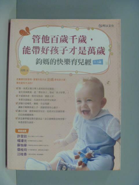 【書寶二手書T1/保健_YJG】管他百歲千歲,能帶好孩子才是萬歲_鈞媽