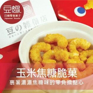 【豆嫂】日本零食TOHATO東鳩焦糖玉米脆菓(四連)★5月宅配$499免運★