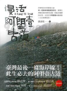 92號BOOK櫃-參考書專賣店:(1)慢活阿塱壹古道(草原文創)