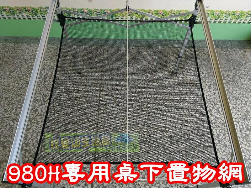 【珍愛頌】A196 鋁合金蛋捲桌 980H 桌下置物網 帶黏扣設計 可調節 桌下網 適用TAB-980H DJ7118