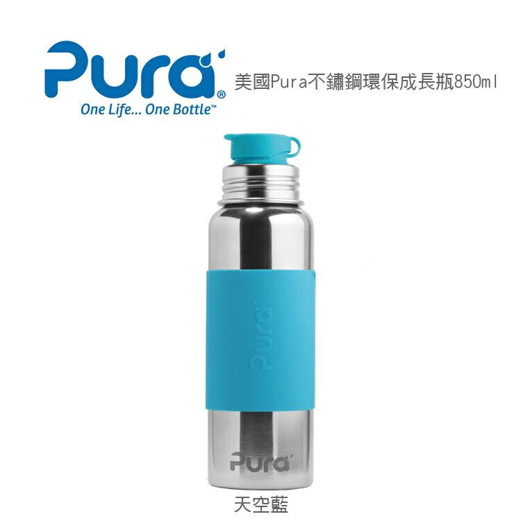 Pura Kiki - 不鏽鋼環保成長瓶 850ml 天空藍 (附保護套) 0