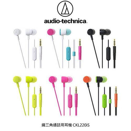 audio-technica 鐵三角通話用耳機 CKL220iS 內建電容型麥克風,支援智慧型手機通話功能