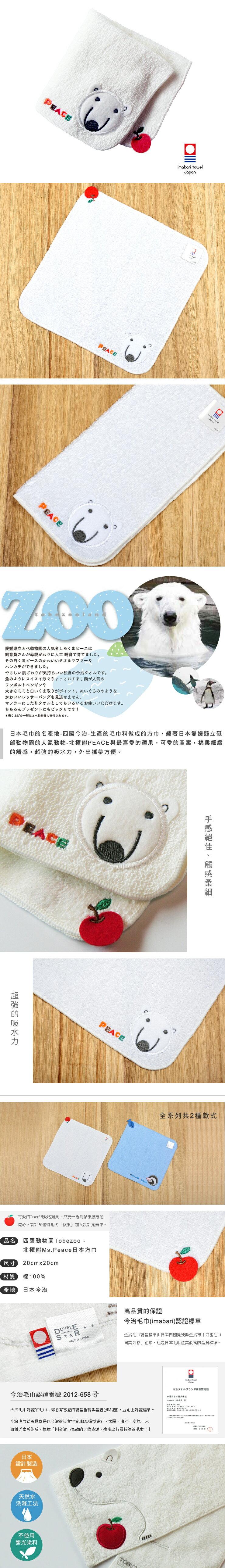 日本今治毛巾imabari towel - 四國動物園Tobezoo - 北極熊Ms.Peace日本方巾《日本設計製造》《全館免運費》,純棉100%,吸汗且質地柔軟,吸水性強,日本設計製造,天然水洗滌工法,不使用螢光染料,不添加染劑