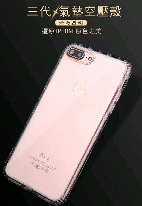 三代空壓氣囊殼 APPLE iPhone7 氣墊殼 iPhone8 Plus 空壓殼 透明防摔殼 手機殼 保護套
