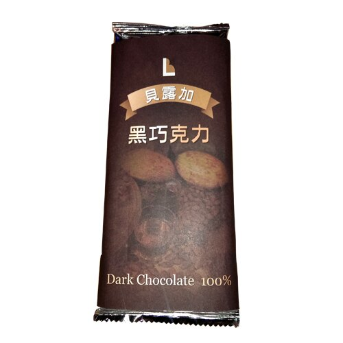 Olmec Chocolate 100% 巧克力