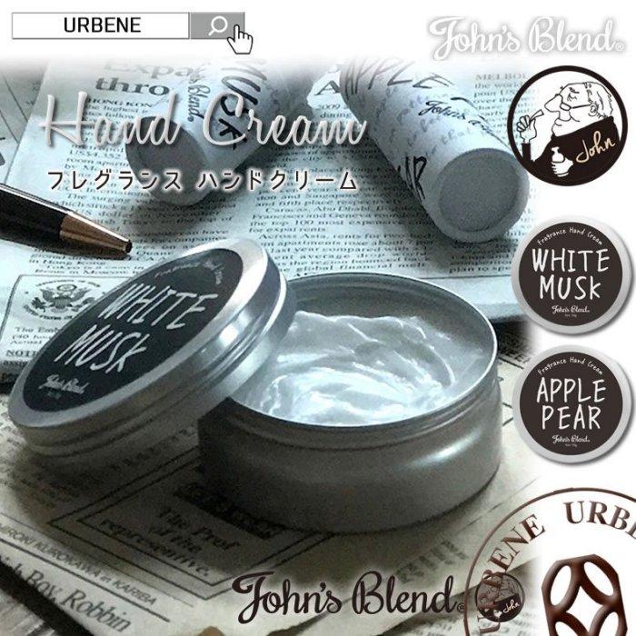 日本品牌【John's Blend】John's護手霜(蘋果梨香/白麝香/茉莉麝香)