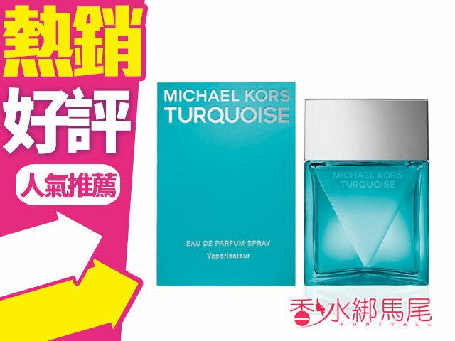 <br/><br/> Michael Kors Turquoise 經典.蔚藍淡香精 50ml?香水綁馬尾?<br/><br/>