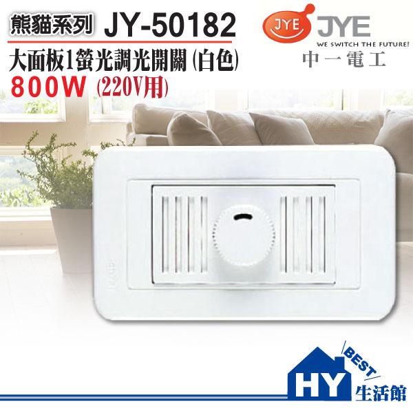 中一電工JY-50182 220V 專用聯蓋一調光開關 調光器 800W (白) -《HY生活館》水電材料專賣店