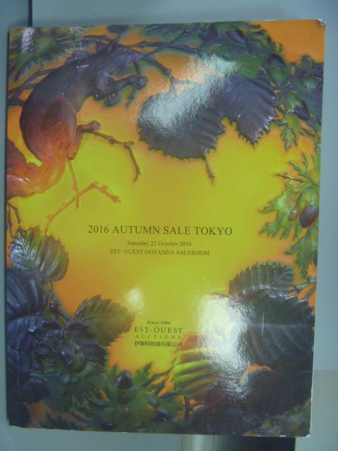 【書寶 書T9/收藏_PBM】Est-Ouest Auction2016 Autumn S