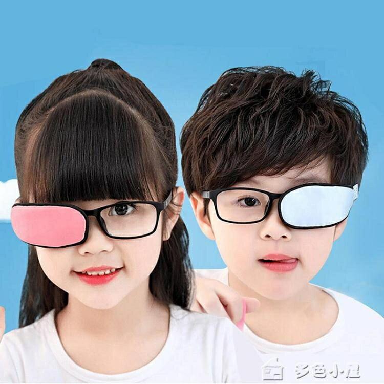 南極人眼罩兒童單眼眼罩鏡遮獨眼遮眼布全遮蓋單眼眼罩女