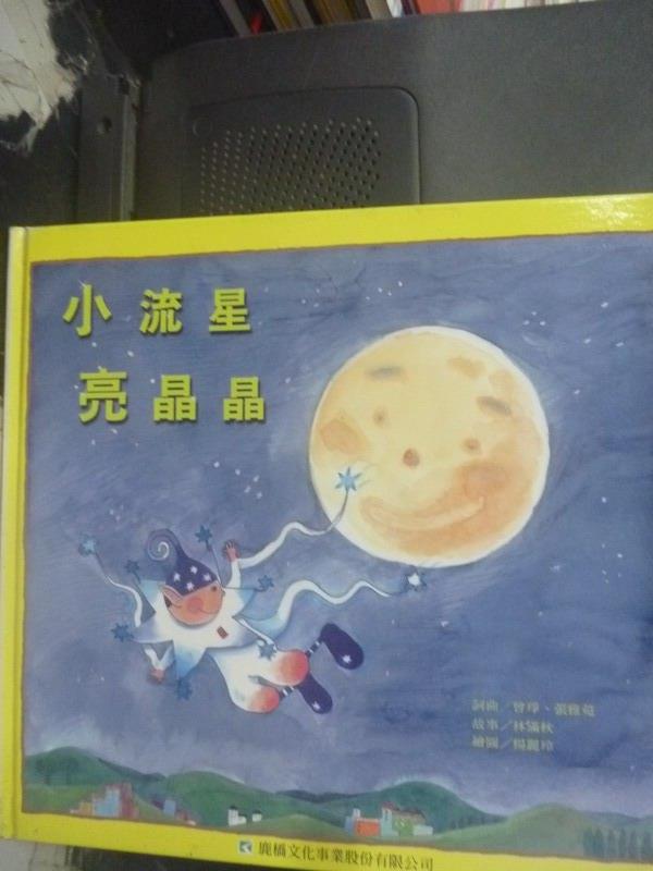 【書寶二手書T8/少年童書_YDT】小流星亮晶晶_曾琤,張雅菀