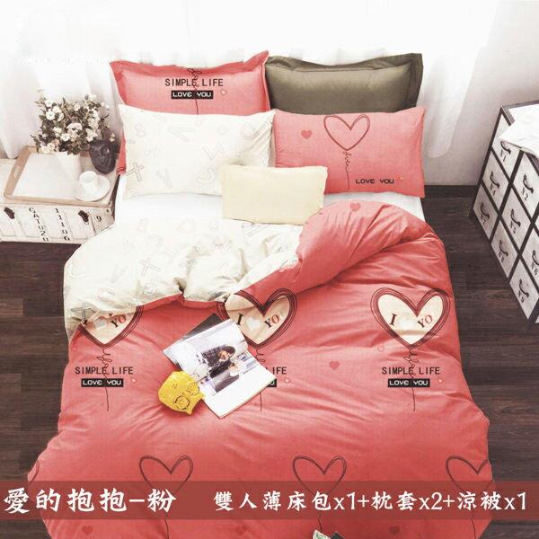 柔絲絨5尺雙人薄床包涼被組4件組「愛的抱抱-粉」【YV9643】快樂生活網