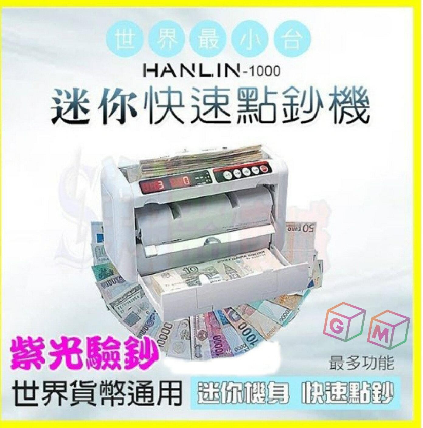 GM數位生活館🏆紫光驗鈔 迷你快速點鈔機 世界貨幣通用 可隨身攜帶 多功能合一 點鈔機 驗鈔機 高達100張
