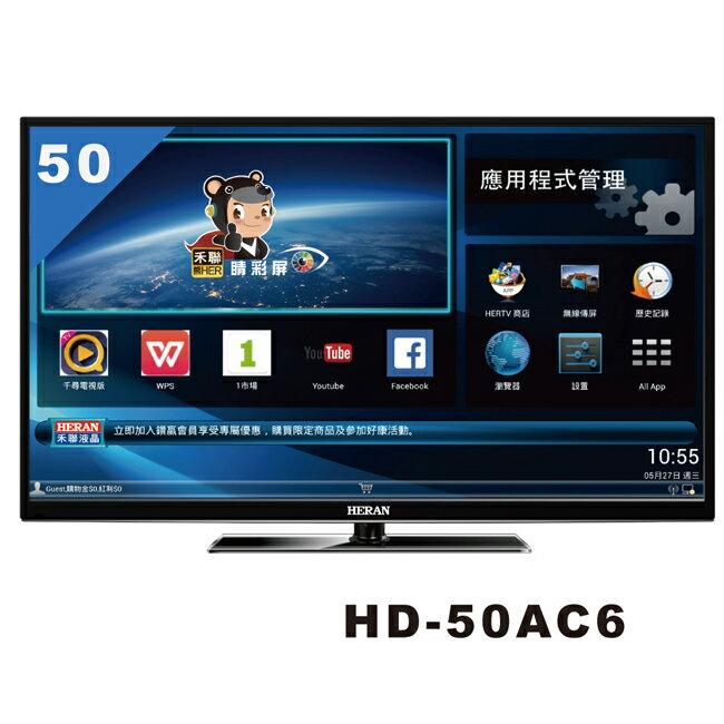 【禾聯HERAN】50吋智慧雲端液晶顯示器(HD-50AC6+視訊盒)