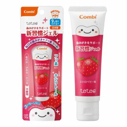 【悅兒園婦幼生活館】Combi康貝 teteo幼童含氟牙膏30g (草莓)