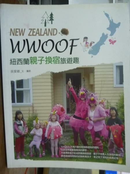 【書寶二手書T9/親子_PDQ】WWOOF紐西蘭親子換宿旅遊趣_張愛卿