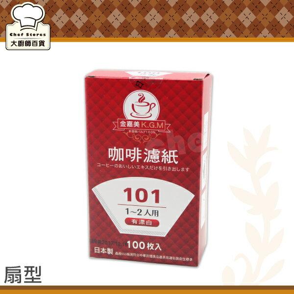 金嘉美扇型酵素漂白咖啡濾紙1-2人份100枚日本製-大廚師百貨