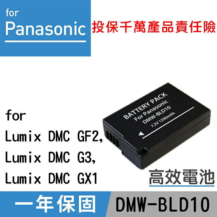 特價款@攝彩@國際牌 Panasonic DMW-BLD10 電池 Lumix DMC GF2 G3 GX1 一年保固